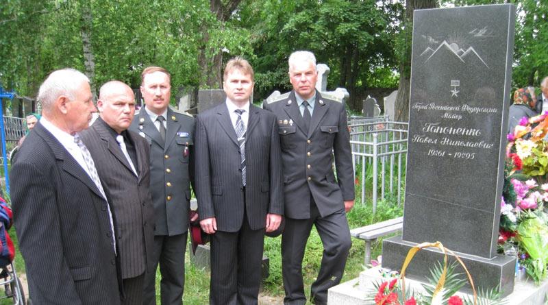 День памяти Гапоненко