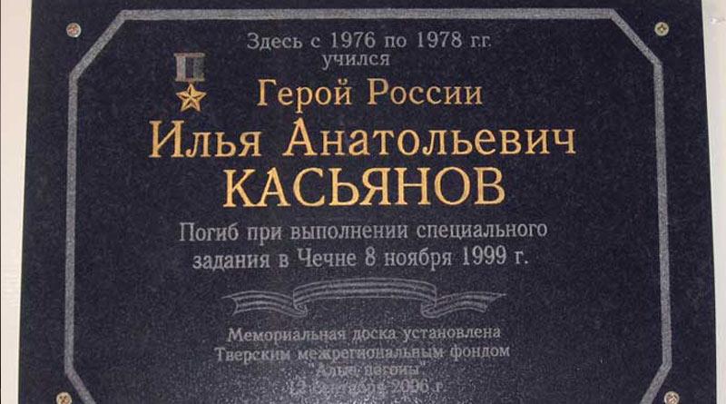 Касьянов Илья Анатольевич
