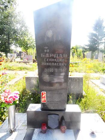 Памятник лейтенанту Бардану Геннадию