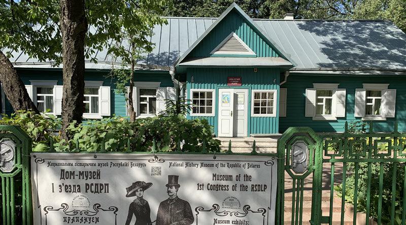 Дом 1 Съезда РСДРП