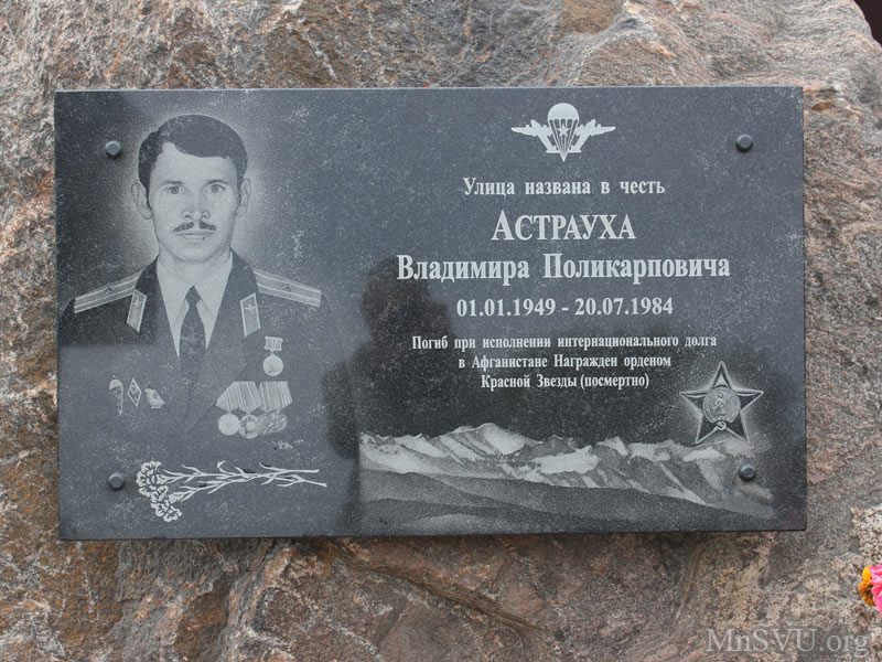 Астраух Владимир Поликарпович