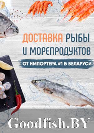 Доставка рыбы по Беларуси