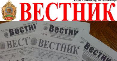 Газета Вестник