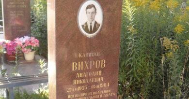 Вихров Анатолий Николаевич