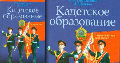 Книга Кадетское образование