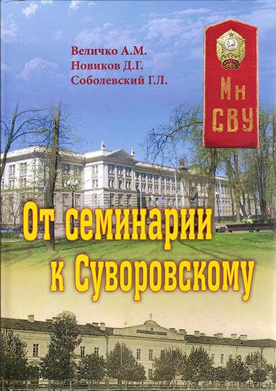 Книга о здании СВУ