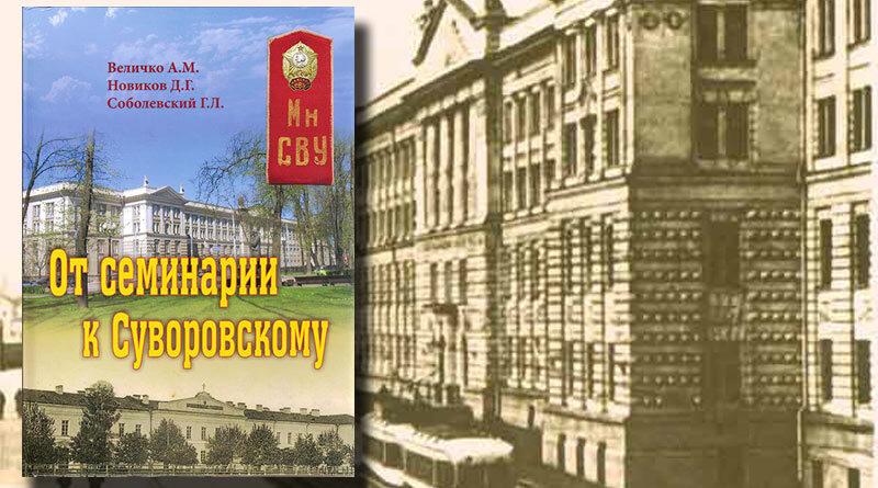 Книга От семинарии к Суворовскому