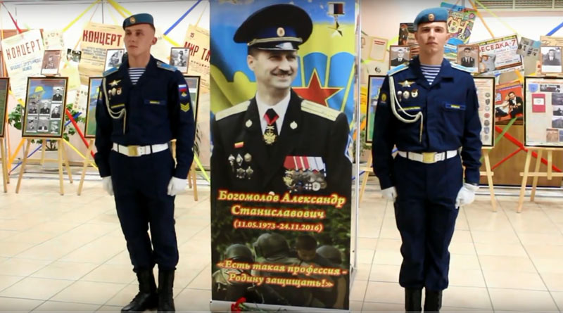 Концерт памяти Александра Богомолова