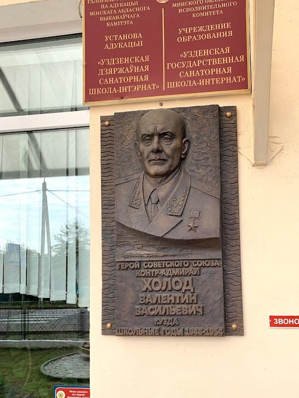 Доска Герою Советского Союза контр адмиралу Холоду