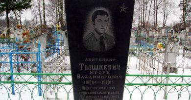 Лейтенант Тышкевич Игорь Владимирович