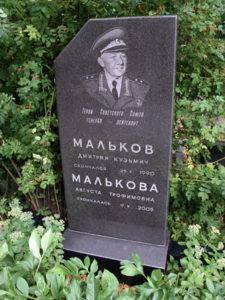 Памятник генералу Малькову