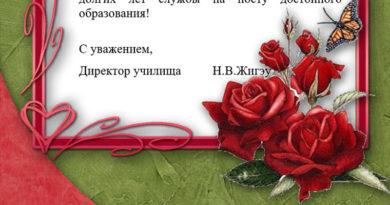 Поздравление Гродненских кадет