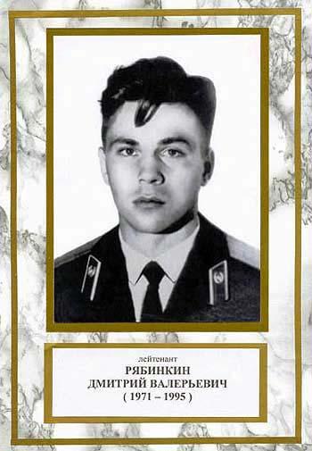 Дмитрий Рябинкин