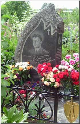 Памятник Дмитрию Рябинкину