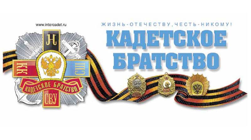 Российское кадетское братство