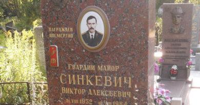 Майор В. А. Синкевич