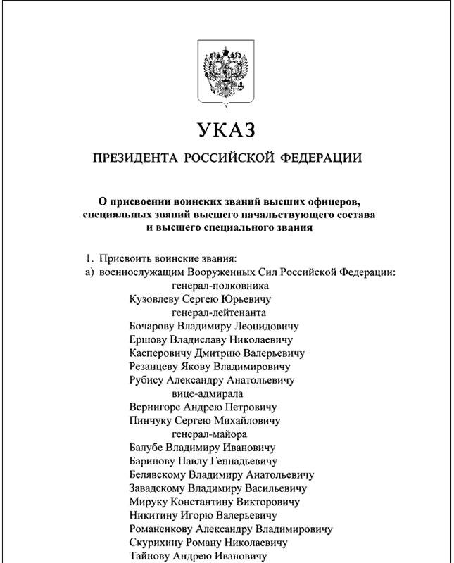 Указ Президента от 18 февраля 2021 года № 104