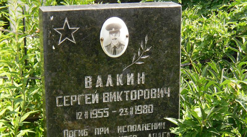 Капитан С. В. Валкин